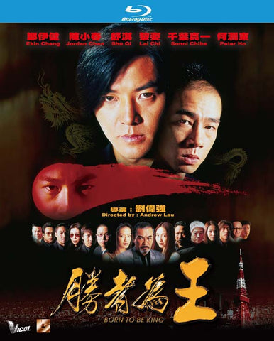Young and Dangerous 6: Born To Be King 勝者為王 (2000) (Blu Ray) (Remastered Edition) (English Subtitled) (Hong Kong Version) - Neo Film Shop