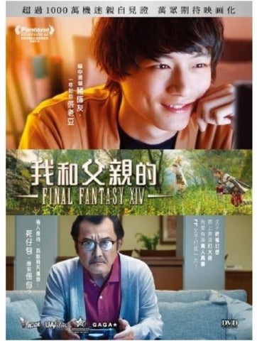 Brave Father Online: Our Story of Final Fantasy XIV (2019) (DVD) (English Subtitles) (Hong Kong Version) - Neo Film Shop