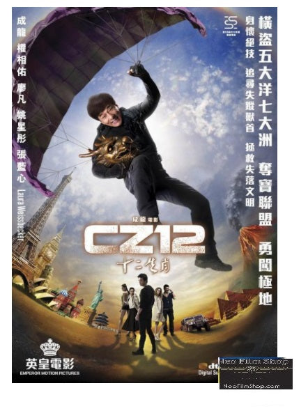 CZ12 十二生肖 (2012) (DVD) (English Subtitled) (Hong Kong Version) - Neo Film Shop