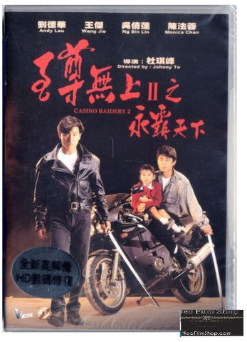 Casino Raiders II 至尊無上II 之永霸天下 (1991) (DVD) (Remastered Edition) (English Subtitled) (Hong Kong Version) - Neo Film Shop