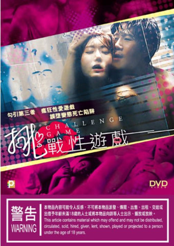 Challenge Game 挑戰性遊戲 (2016) (DVD) (English Subtitled) (Hong Kong Version)