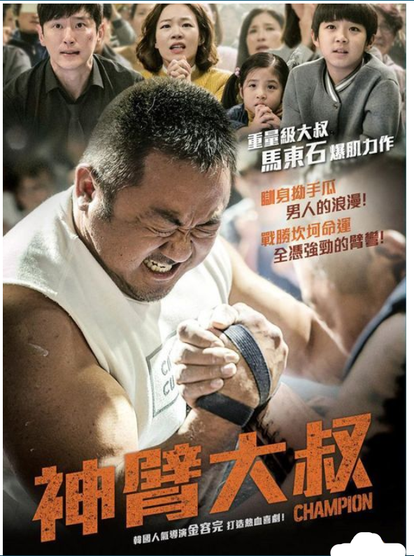 Champion 神臂大叔 (2018) (DVD) (English Subtitled) (Hong Kong Version) - Neo Film Shop