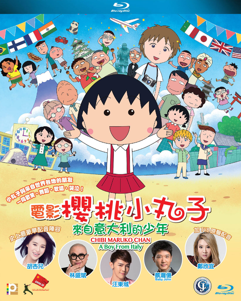 Chibi Maruko-chan - A Boy From Italy 電影櫻桃小丸子:來自意大利的少年 (2016) (Blu Ray) (English Subtitled) (Hong Kong Version) - Neo Film Shop