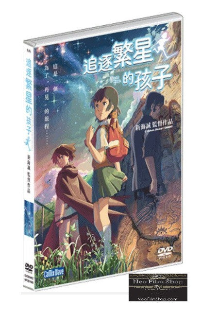 Children Who Chase Lost Voices From Deep Below 追逐繁星的孩子 (2011) (DVD) (English Subtitled) (Hong Kong Version) - Neo Film Shop