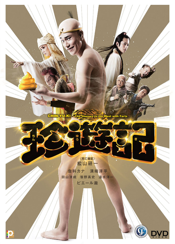 Chin-yu-ki: The Journey to the West with Farts 珍遊記 (2016) (DVD) (English Subtitled) (Hong Kong Version)