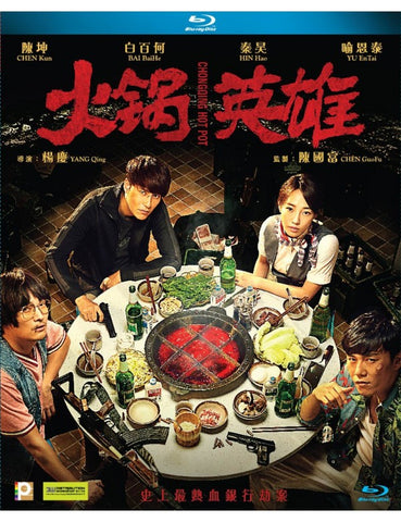 Chongqing Hot Pot 火鍋英雄 (2016) (Blu Ray) (English Subtitled) (Hong Kong Version)