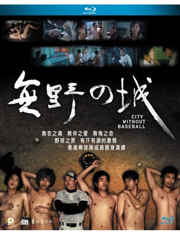 City Without Baseball 無野之城 (Blu Ray) (English Subtitled) (Hong Kong Version)
