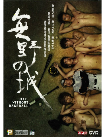 City Without Baseball 無野之城 (DVD) (English Subtitled) (Hong Kong Version)
