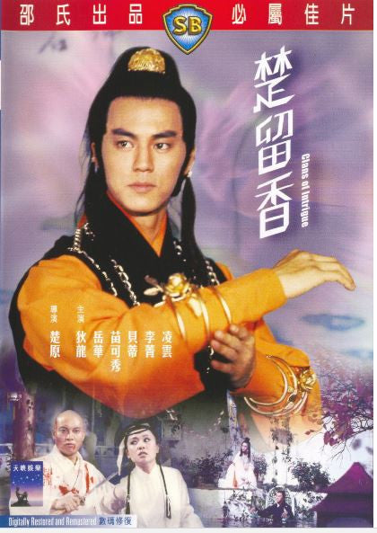 Clans Of Intrigue 楚留香 (1977) (DVD) (English Subtitled) (Hong Kong Version)