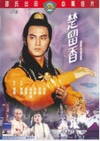 Clans Of Intrigue 楚留香 (1977) (DVD) (English Subtitled) (Hong Kong Version) - Neo Film Shop