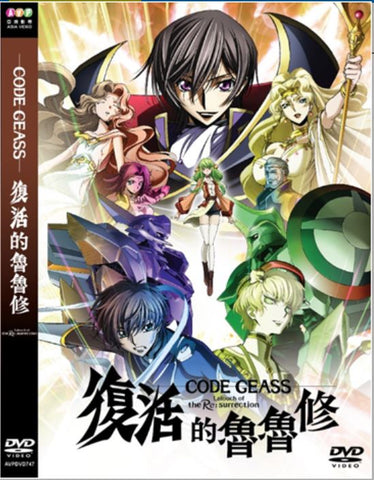 Code Geass: Lelouch of the Re;surrection (2019) (DVD) (English Subtitled) (Hong Kong Version)