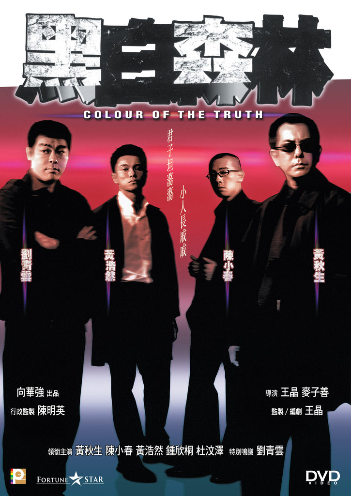 Colour of the Truth 黑白森林 (2003) (DVD) (English Subtitled) (Hong Kong Version) - Neo Film Shop