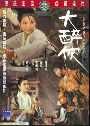 Come Drink with Me 大醉俠(1966) (DVD) (English Subtitled) (Hong Kong Version) - Neo Film Shop