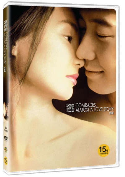 Comrades, Almost a Love Story 甜蜜蜜 (1996) (DVD) (English Subtitled) (Remastered Edition) (Korea Version)