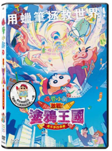 Crayon Shinchan Movie 2020: Crash! Rakuga Kingdom and Almost Four Heroes  蠟筆小新劇場版:激戰!塗鴉王國與差不多四勇者 (DVD) (Hong Kong Version)