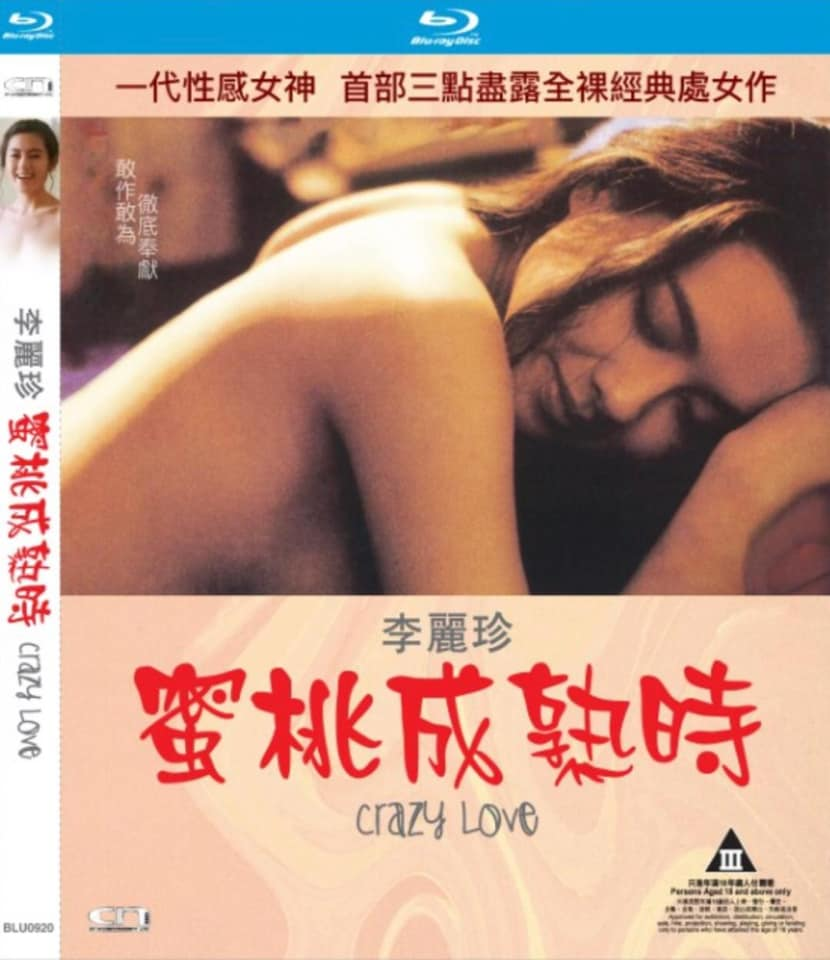 Crazy Love 蜜桃成熟時 (1993) (Blu Ray) (Remastered) (English Subtitled) (Hong Kong Version) - Neo Film Shop