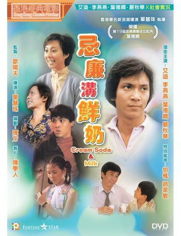 Cream, Soda and Milk 忌廉溝鮮奶 (1981) (DVD) (Digitally Remastered) (English Subtitled) (Hong Kong Version)