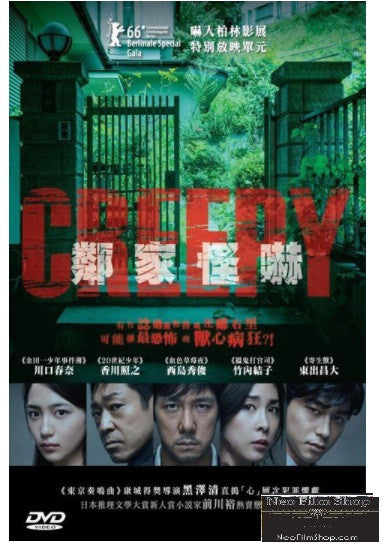 Creepy 鄰家怪嚇 (2016) (DVD) (English Subtitled) (Hong Kong Version)