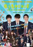 Daily Lives of High School Boys 男子高中生的日常 (2013) (DVD) (English Subtitled) (Hong Kong Version) - Neo Film Shop