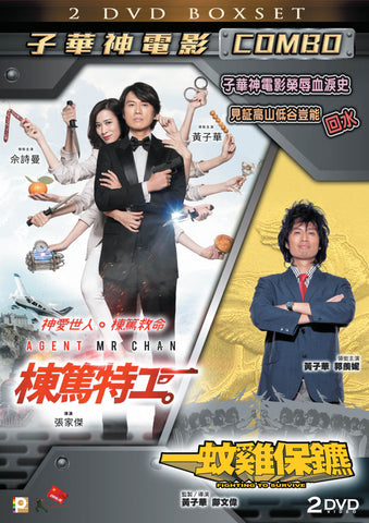 Dayo Wong Combo Boxset  子華神電影 (2 Disc) (DVD) (English Subtitled) (Hong Kong Version) - Neo Film Shop