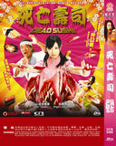 Dead Sushi 死亡壽司 (2012) (DVD) (English Subtitled) (Hong Kong Version) - Neo Film Shop