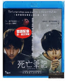 Death Note 死亡筆記 (2006) (Blu Ray) (English Subtitled) (Hong Kong Version) - Neo Film Shop