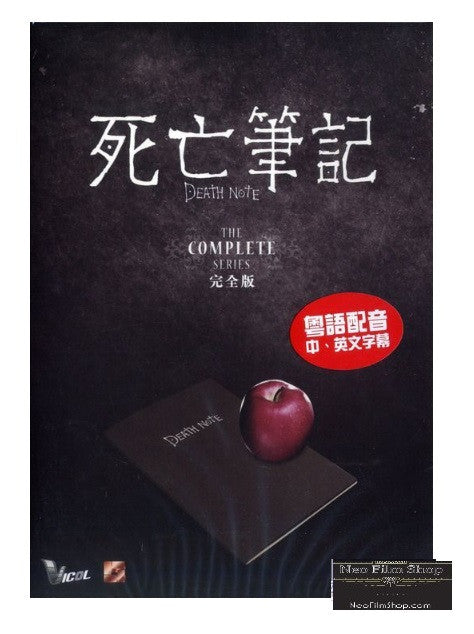 Death Note The Complete Series 死亡筆記完全版 (2016) (DVD) (Boxset) (English Subtitled) (Hong Kong Version)