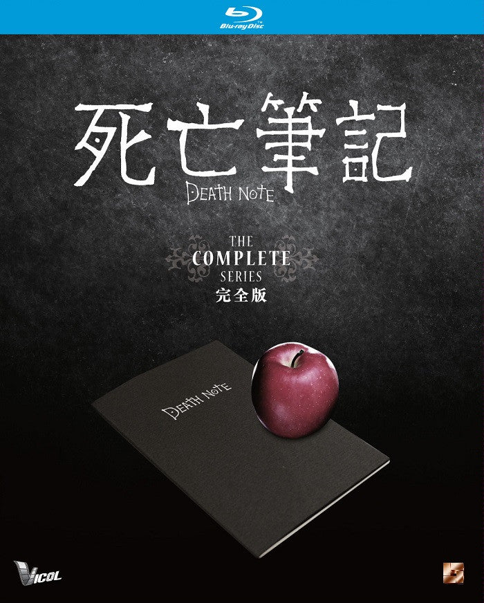 Death Note The Complete Series 死亡筆記完全版 (2016) (Blu Ray) (Boxset) (English Subtitled) (Hong Kong Version) - Neo Film Shop