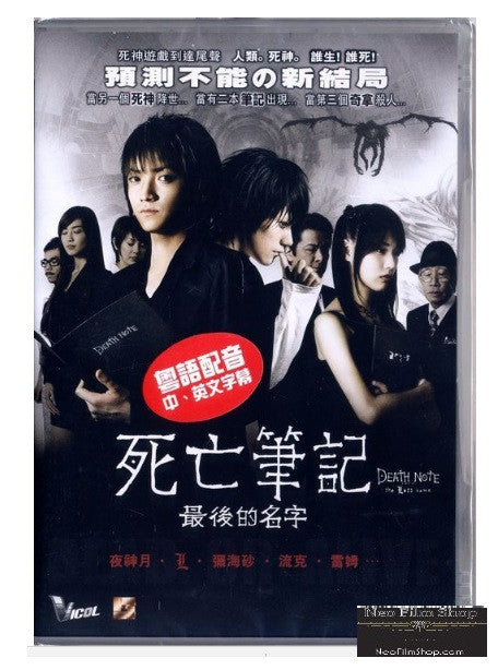 Death Note : The Last Name 死亡筆記 : 最後的名字 (2006) (DVD) (English Subtitled) (Hong Kong Version)