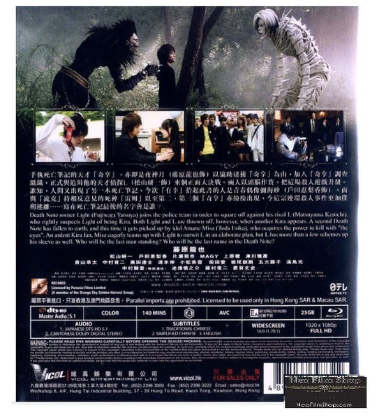Death Note : The Last Name 死亡筆記 : 最後的名字 (2006) (Blu Ray) (English  Subtitled) (Hong Kong Version)