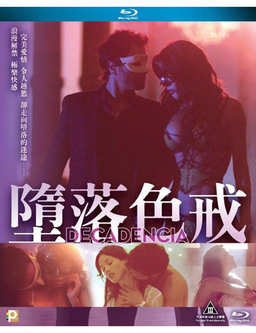 Decadencia 墮落色戒 (2015) (Blu Ray) (English Subtitled) (Hong Kong Version)
