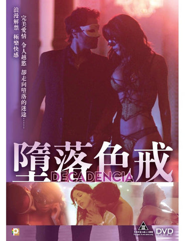 Decadencia 墮落色戒 (2015) (DVD) (English Subtitled) (Hong Kong Version)