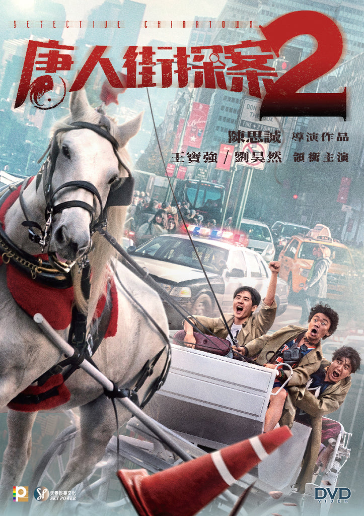 Detective Chinatown 2 唐人街探案 2 (2018) (DVD) (English Subtitled) (Hong Kong Version) - Neo Film Shop