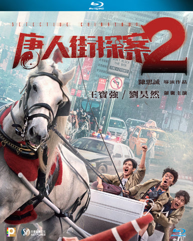 Detective Chinatown 2 唐人街探案 2 (2018) (Blu Ray) (English Subtitled) (Hong Kong Version) - Neo Film Shop