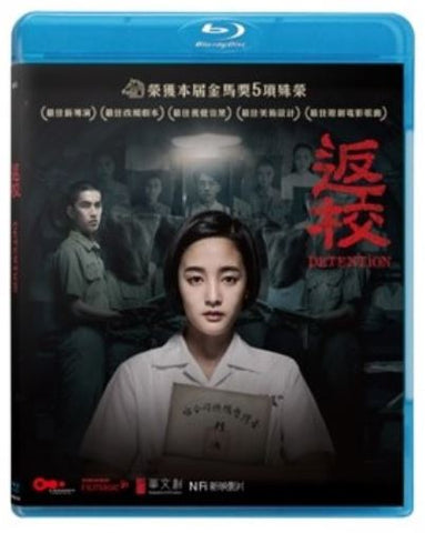 Detention (2019) (Blu Ray) (English Subtitled) (Hong Kong Version) - Neo Film Shop
