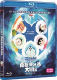 Doraemon the Movie: Nobita's Great Adventure in the Antarctic Kachi Kochi (2017) (Blu Ray) (English Subtitled) (Hong Kong Version) - Neo Film Shop