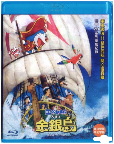 Doraemon the Movie: Nobita's Treasure Island (2018) (Blu Ray) (Hong Kong Version) - Neo Film Shop