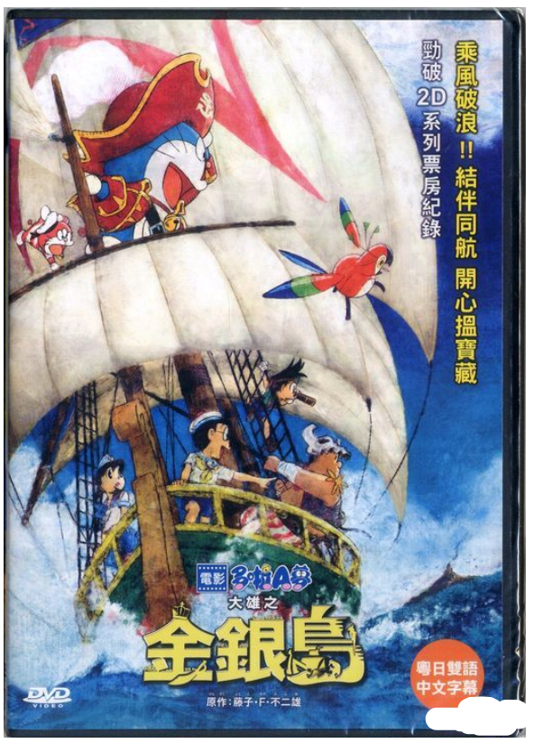 Doraemon the Movie: Nobita's Treasure Island (2018) (DVD) (Hong Kong Version) - Neo Film Shop