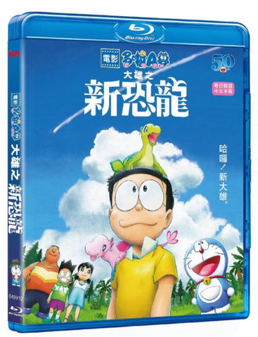 Doraemon the Movie: Nobita's New Dinosaur 電影多啦A夢:大雄之新恐龍 (2020) (Blu Ray) (Hong Kong Version)