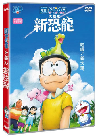Doraemon the Movie: Nobita's New Dinosaur 電影多啦A夢:大雄之新恐龍 (2020) (DVD) (Hong Kong Version)