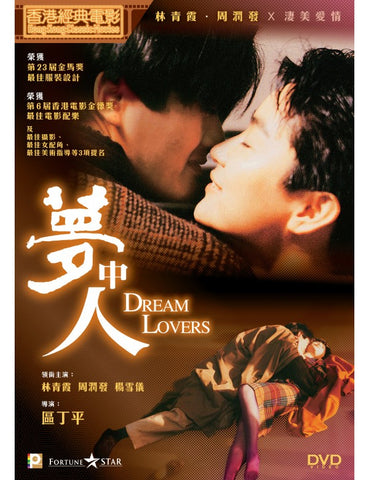 Dream Lovers 夢中人 (1986) (DVD) (Digitally Remastered) (English Subtitled) (Hong Kong Version)