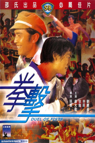Duel Of Fist 拳擊 (1971) (DVD) (English Subtitled) (Hong Kong Version) - Neo Film Shop
