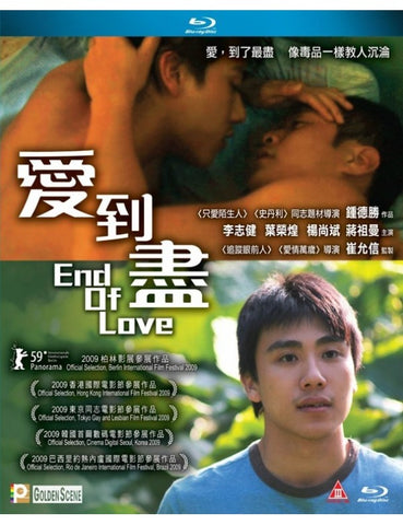 End Of Love 愛到盡 (Blu Ray) (English Subtitled) (Hong Kong Version)