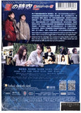 Erased 謎の時空 (2016) (DVD) (English Subtitled) (Hong Kong Version) - Neo Film Shop