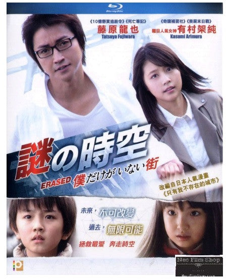 Erased 謎の時空 (2016) (Blu Ray) (English Subtitled) (Hong Kong Version) - Neo Film Shop