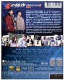 Erased 謎の時空 (2016) (Blu Ray) (English Subtitled) (Hong Kong Version)