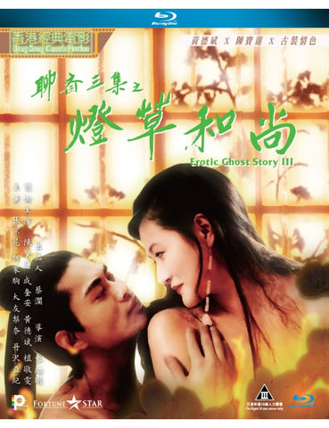 Erotic Ghost Story III 3 (1992) (Blu Ray) (Remastered) (English Subtitled) (Hong Kong Version) - Neo Film Shop