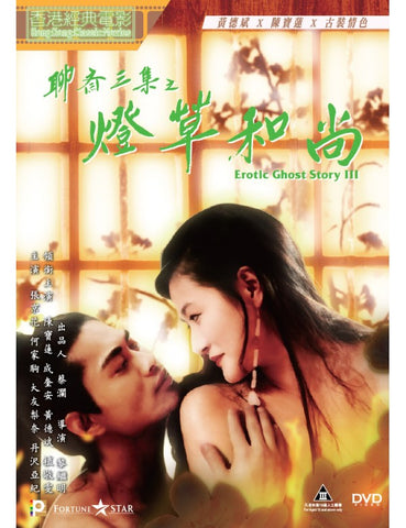 Erotic Ghost Story III 3 (1992) (DVD) (Remastered) (English Subtitled) (Hong Kong Version) - Neo Film Shop