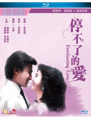 Everlasting Love 停不了的愛 (1984) (Blu Ray) (Digitally Remastered) (English Subtitled) (Hong Kong Version)