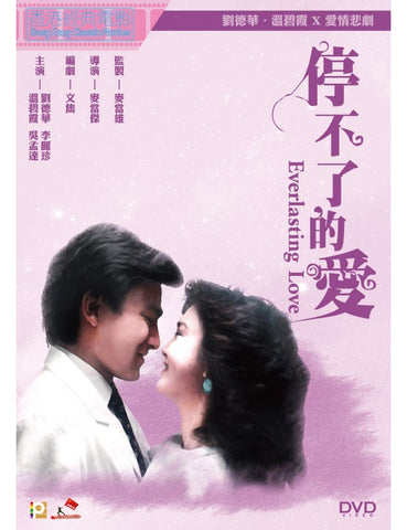 Everlasting Love 停不了的愛 (1984) (DVD) (Digitally Remastered) (English Subtitled) (Hong Kong Version)